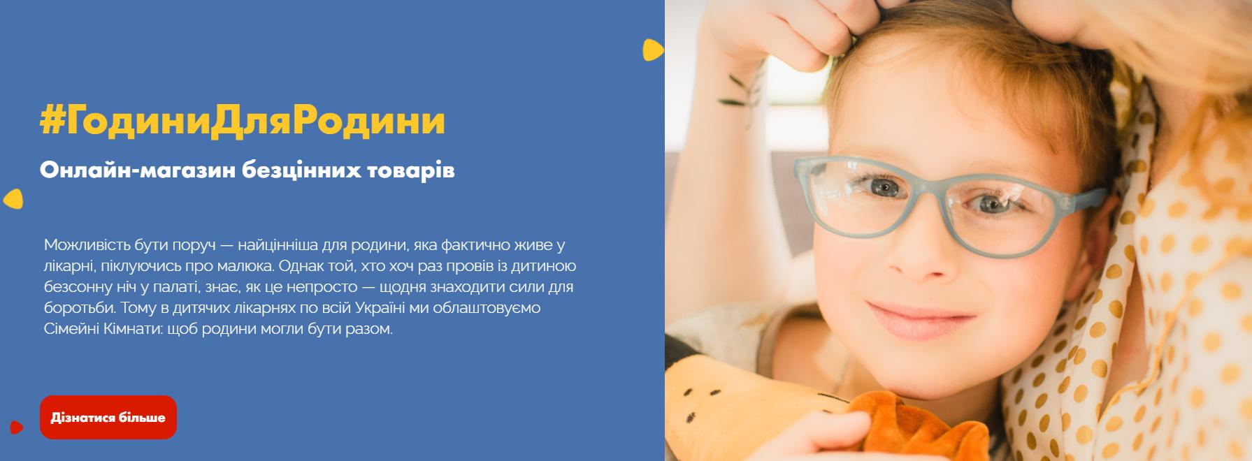#ГодиниДляРодини: В Україні створили благодійний онлайн-магазин