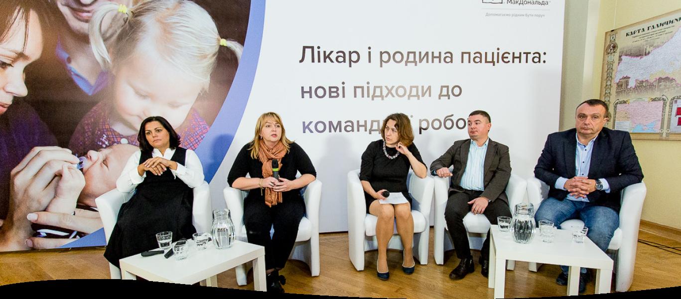 Перша конференція по сімейно-орієнтованій медицині «Лікар і родина пацієнта: нові підходи до командної роботи»