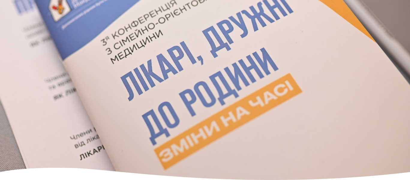 Третя Всеукраїнська конференція з сімейно-орієнтованої медицини