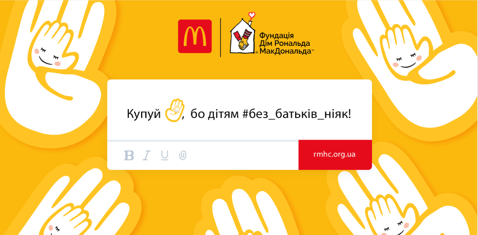 МакДональдз розпочинає щорічну благодійну програму «Долонька щастя»