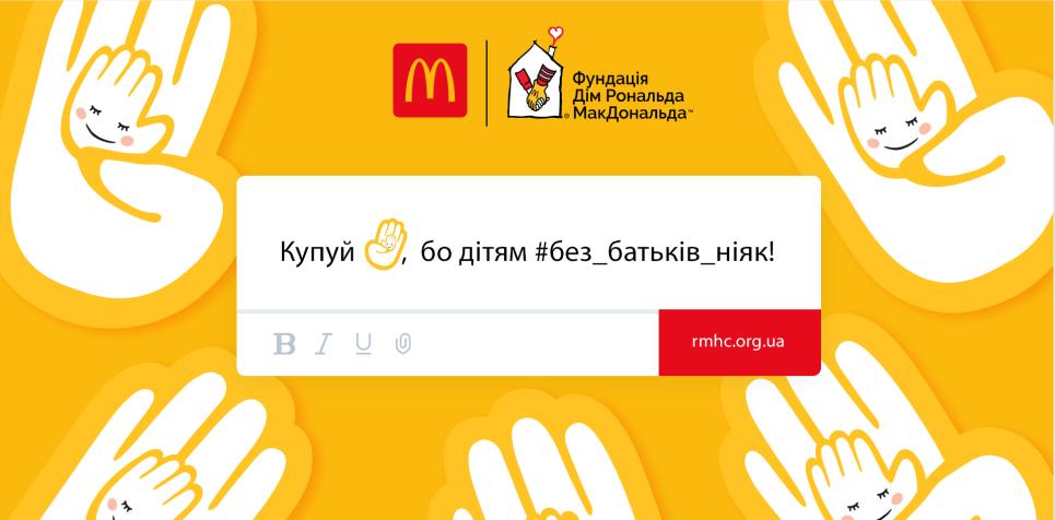 МакДональдз розпочинає щорічну благодійну програму «Долонька ща...