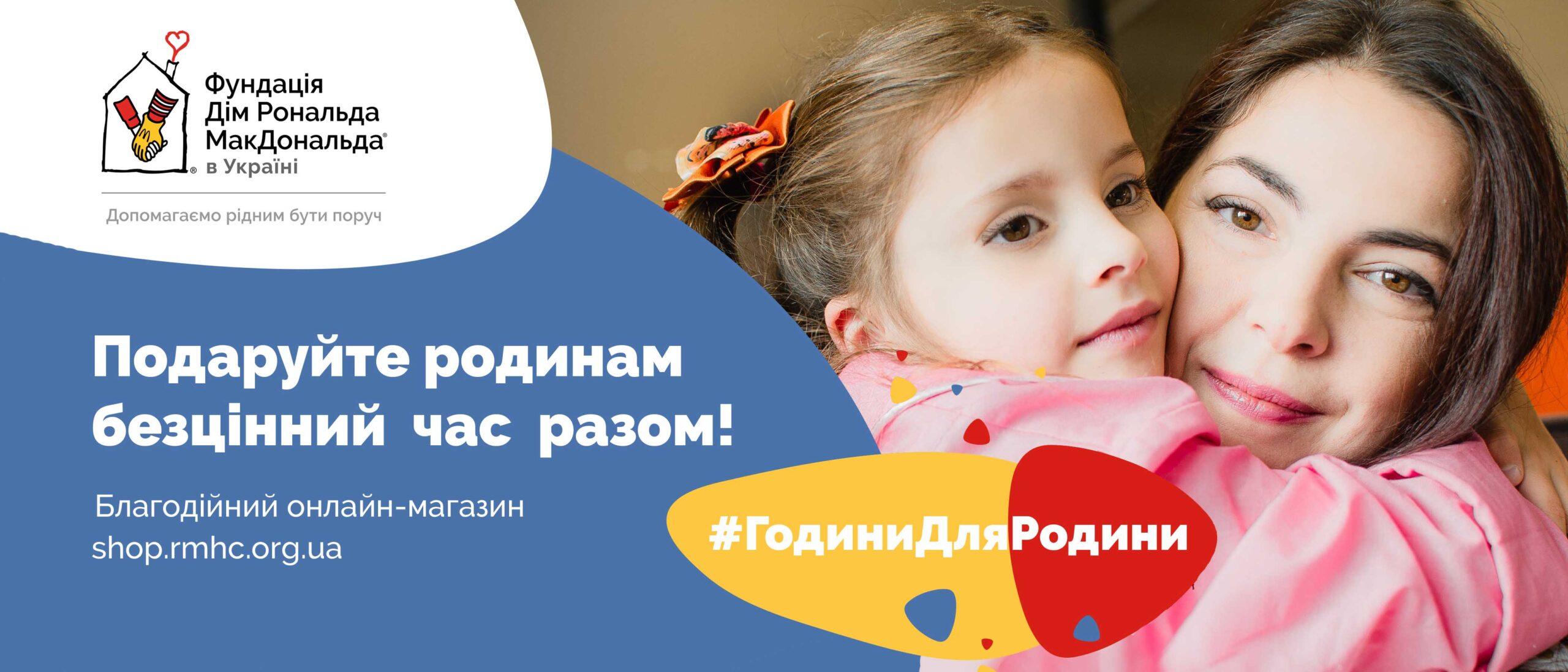 В Україні вдруге розпочинається благодійна акція «Години для ро...