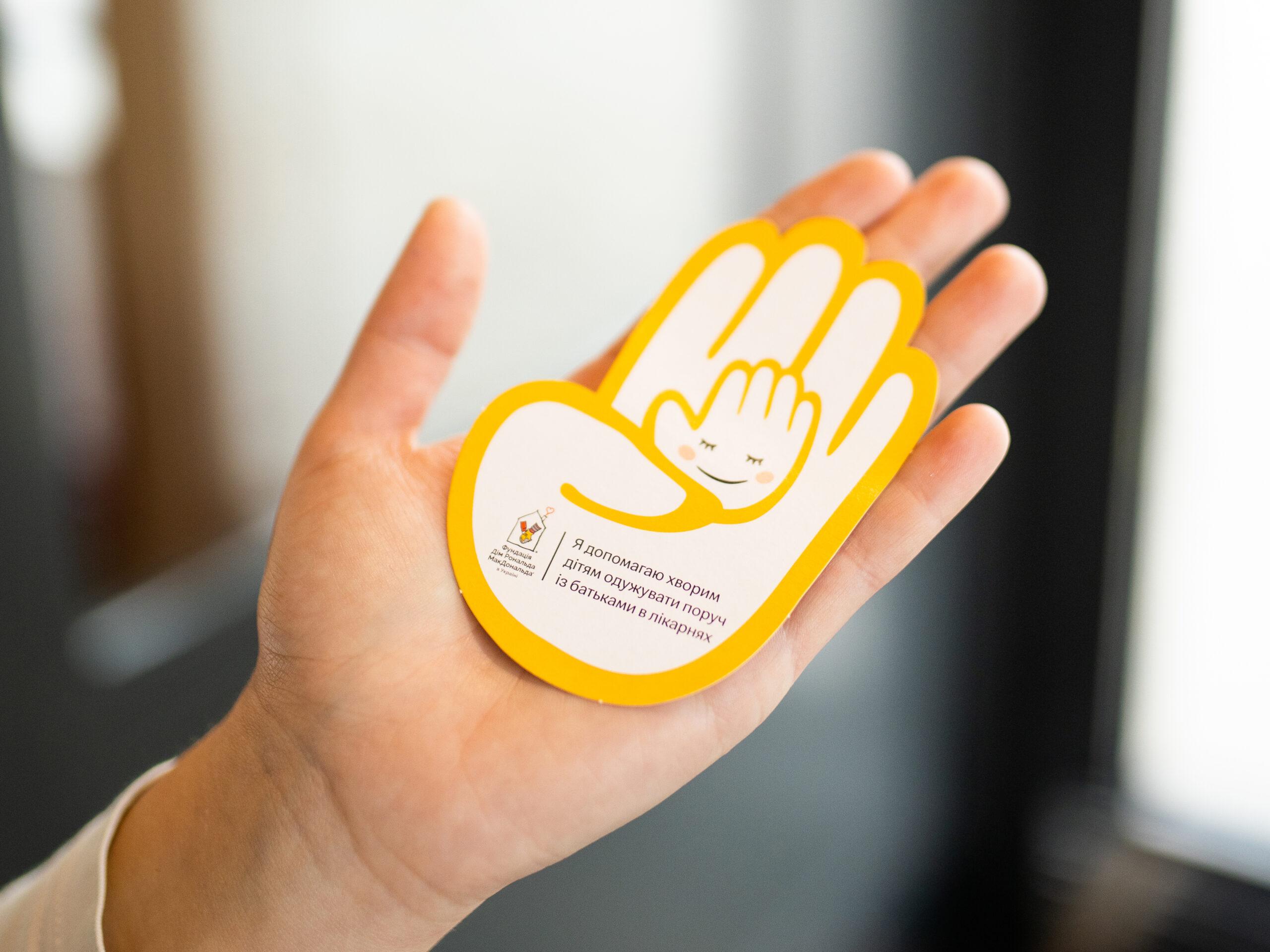 """""""Долоньці щастя"""" – 20 років. МакДональдз запустив ювілейну благодійну кампанію, щоб підтримати Сімейні кімнати в дитячих лікарнях"""