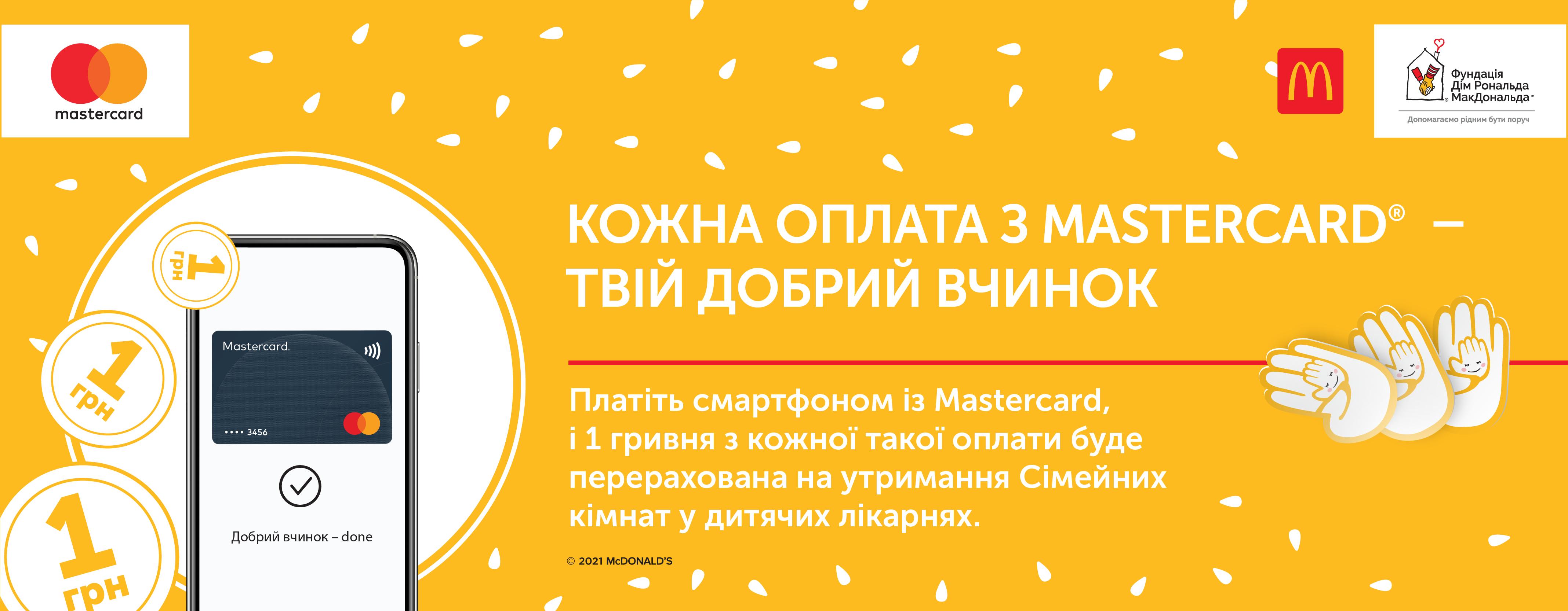 Mastercard підтримує благодійну програму «Долонька щастя»